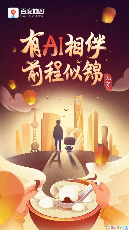 元宵节 | 祝福文案:尽享团圆,诸事圆满!插图17