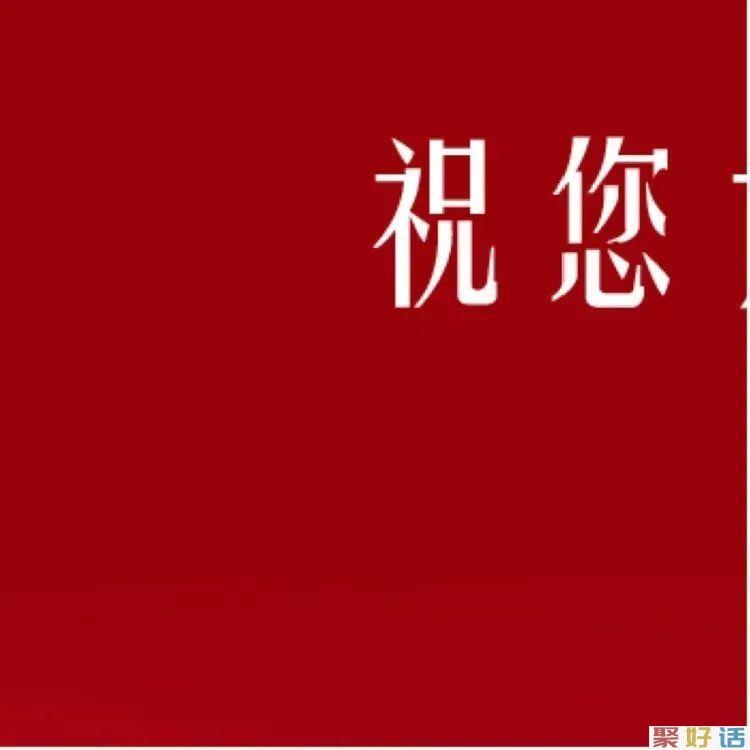 私藏春节文案,新年朋友圈九宫格必须是这个!插图68