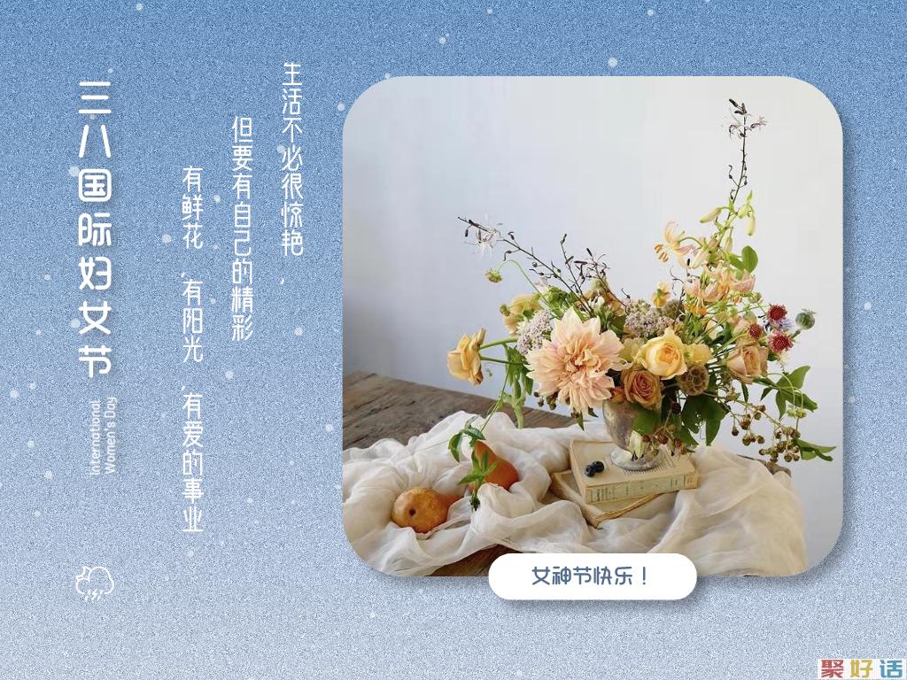 38女神节文案 | 愿你眼里总有光芒,手里总有鲜花插图4