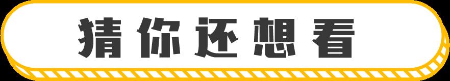 私藏春节文案,新年朋友圈九宫格必须是这个!插图81