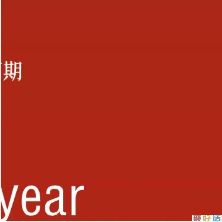 私藏春节文案,新年朋友圈九宫格必须是这个!插图10