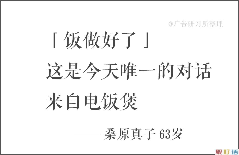 100句日本老人的退休文案 , 又心酸又好笑…插图25