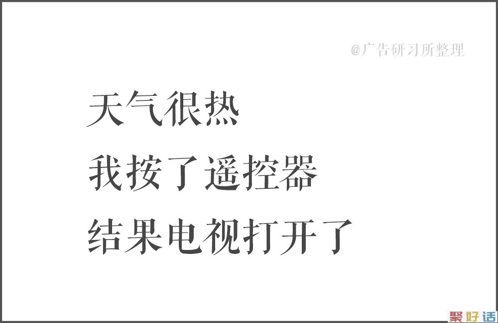 100句日本老人的退休文案 , 又心酸又好笑…插图79