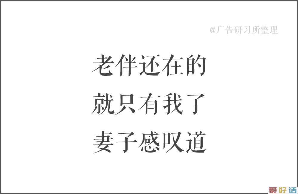 100句日本老人的退休文案 , 又心酸又好笑…插图74