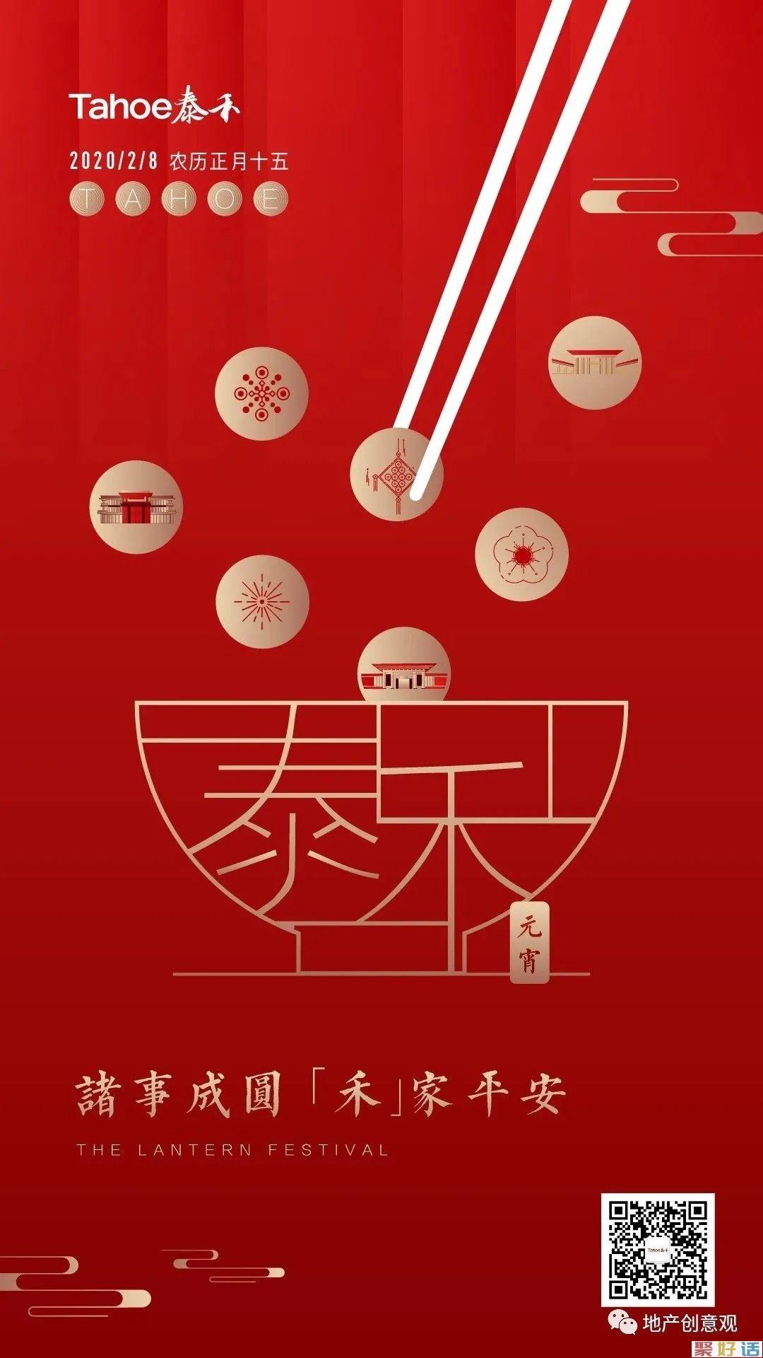 地产广告丨元宵节海报文案,来了插图46
