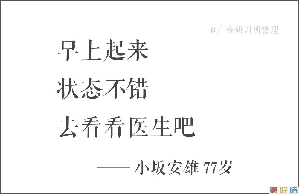 100句日本老人的退休文案 , 又心酸又好笑…插图8