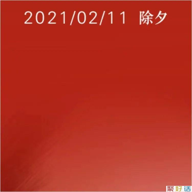 私藏春节文案,新年朋友圈九宫格必须是这个!插图12