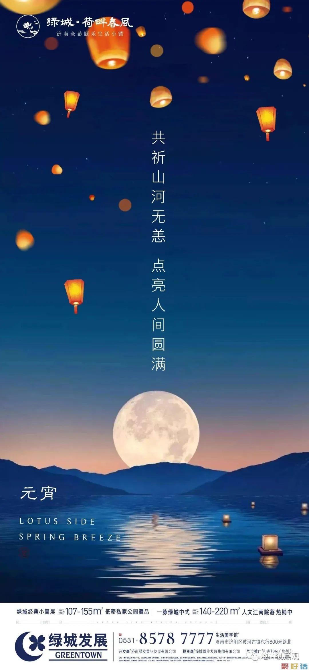 地产广告丨元宵节海报文案,来了插图179