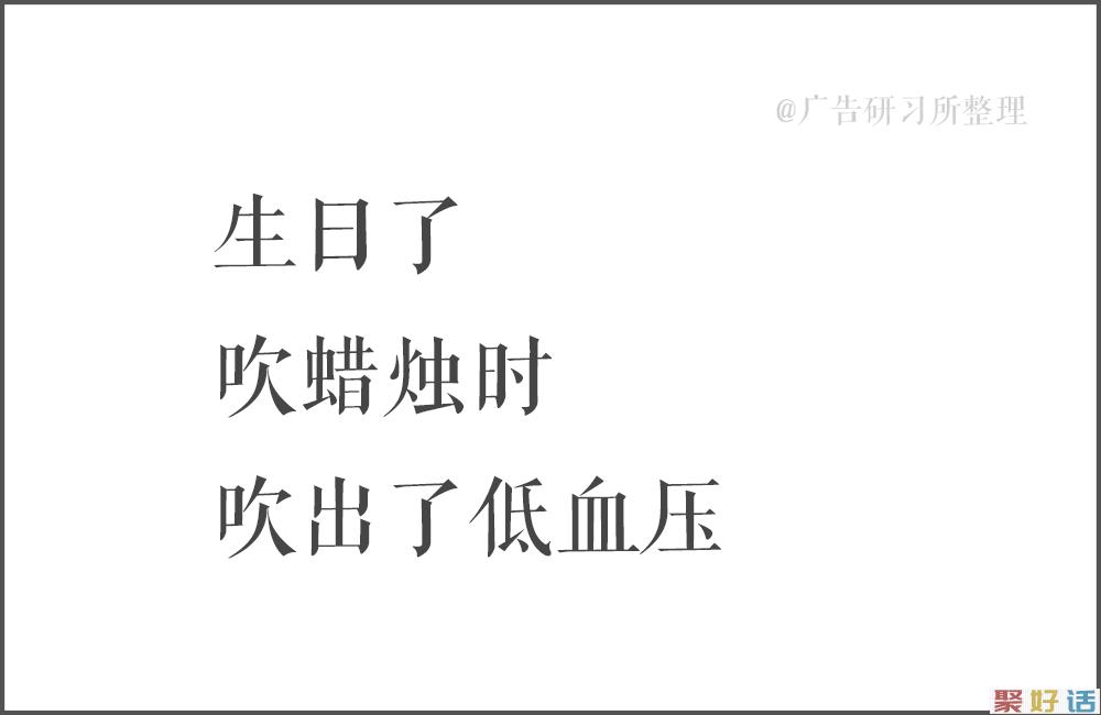 100句日本老人的退休文案 , 又心酸又好笑…插图48