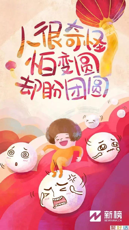 元宵节 | 祝福文案:尽享团圆,诸事圆满!插图37