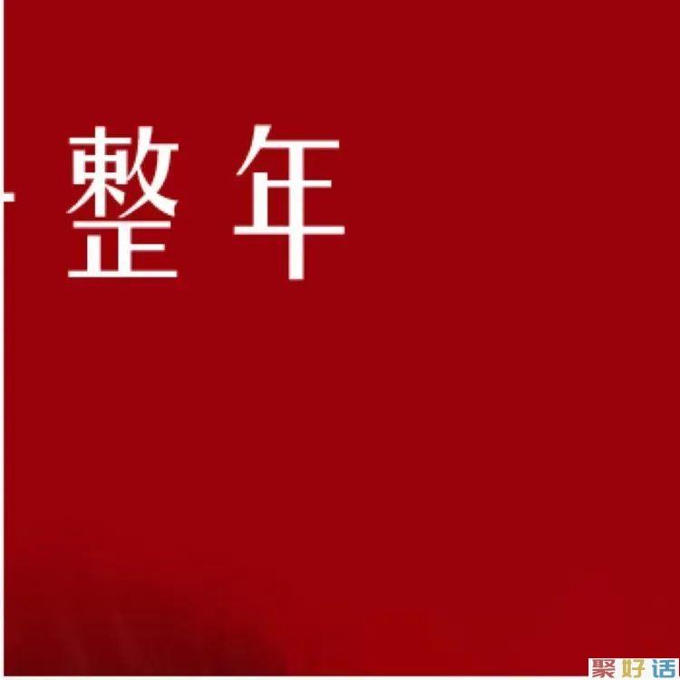 私藏春节文案,新年朋友圈九宫格必须是这个!插图70