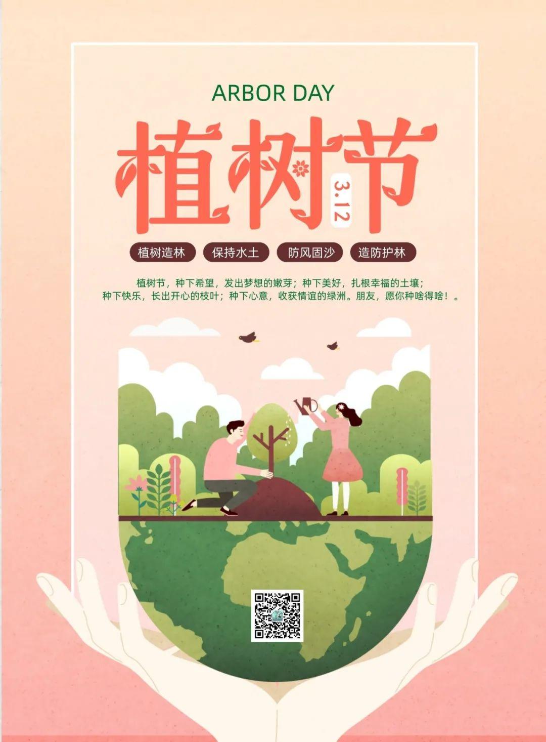3月12日朋友圈植树节文案:大手拉小手,同栽一片绿!插图7