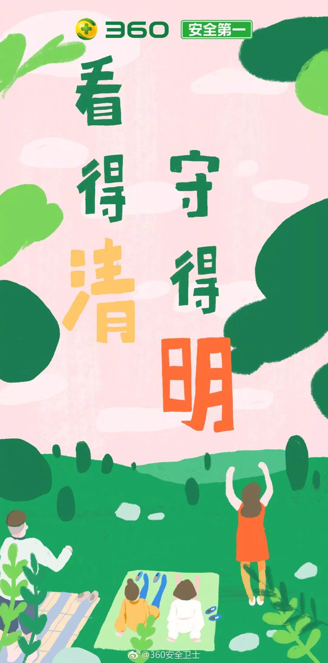 清明节海报文案: 低头追思故人,抬头迈向春天!插图48