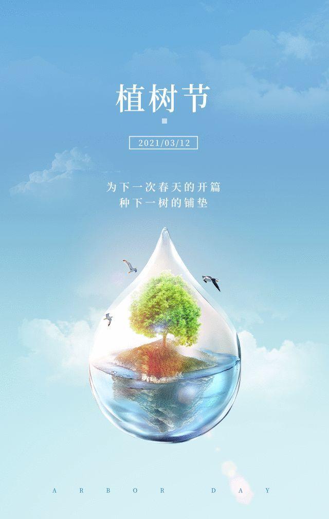植树节文案、植树节海报宣传标语设计欣赏: 植树节, 你想栽在我心上?插图47
