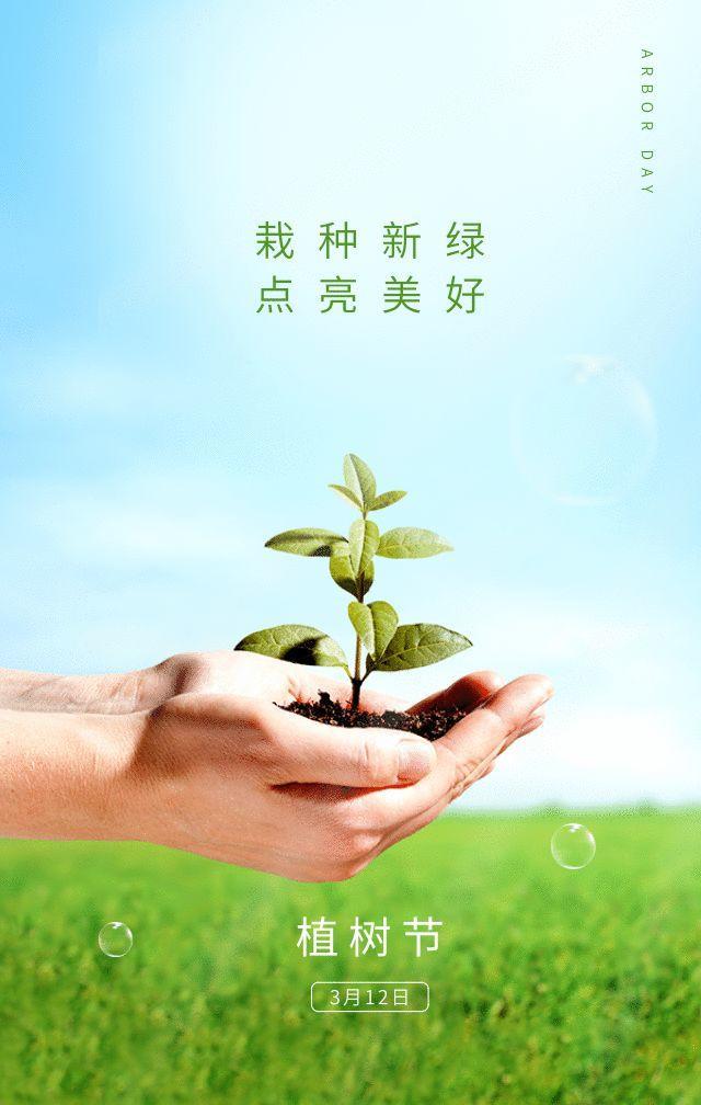 植树节文案、植树节海报宣传标语设计欣赏: 植树节, 你想栽在我心上?插图57