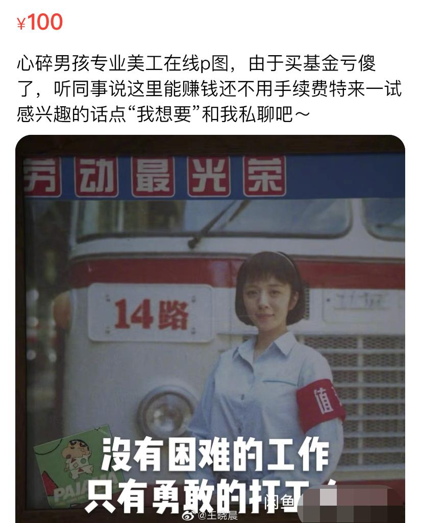 基金大跌,火了闲鱼卖货文案~插图3