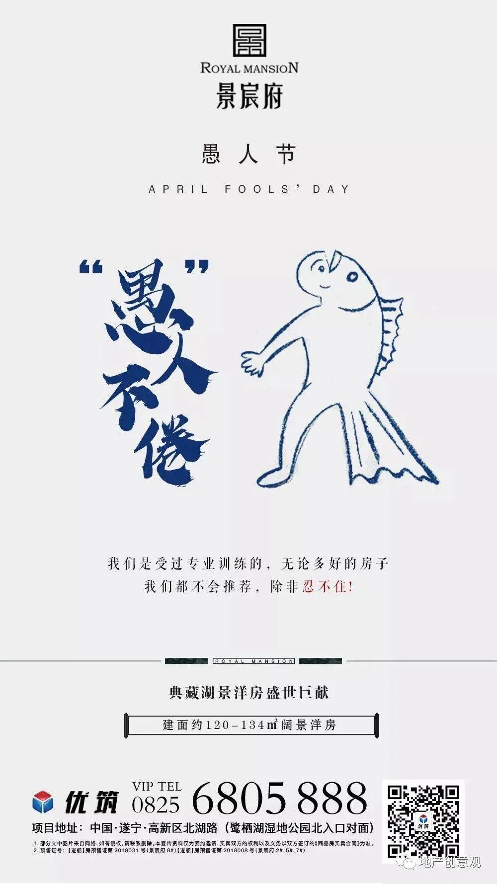 地产广告丨2021愚人节借势海报文案欣赏~插图81