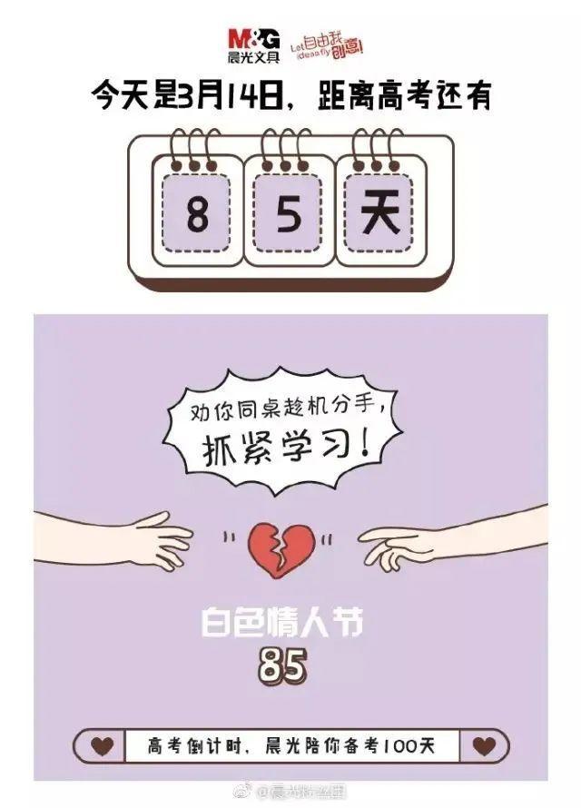 各品牌3.14白色情人节借势文案欣赏,甜蜜走一波!插图25