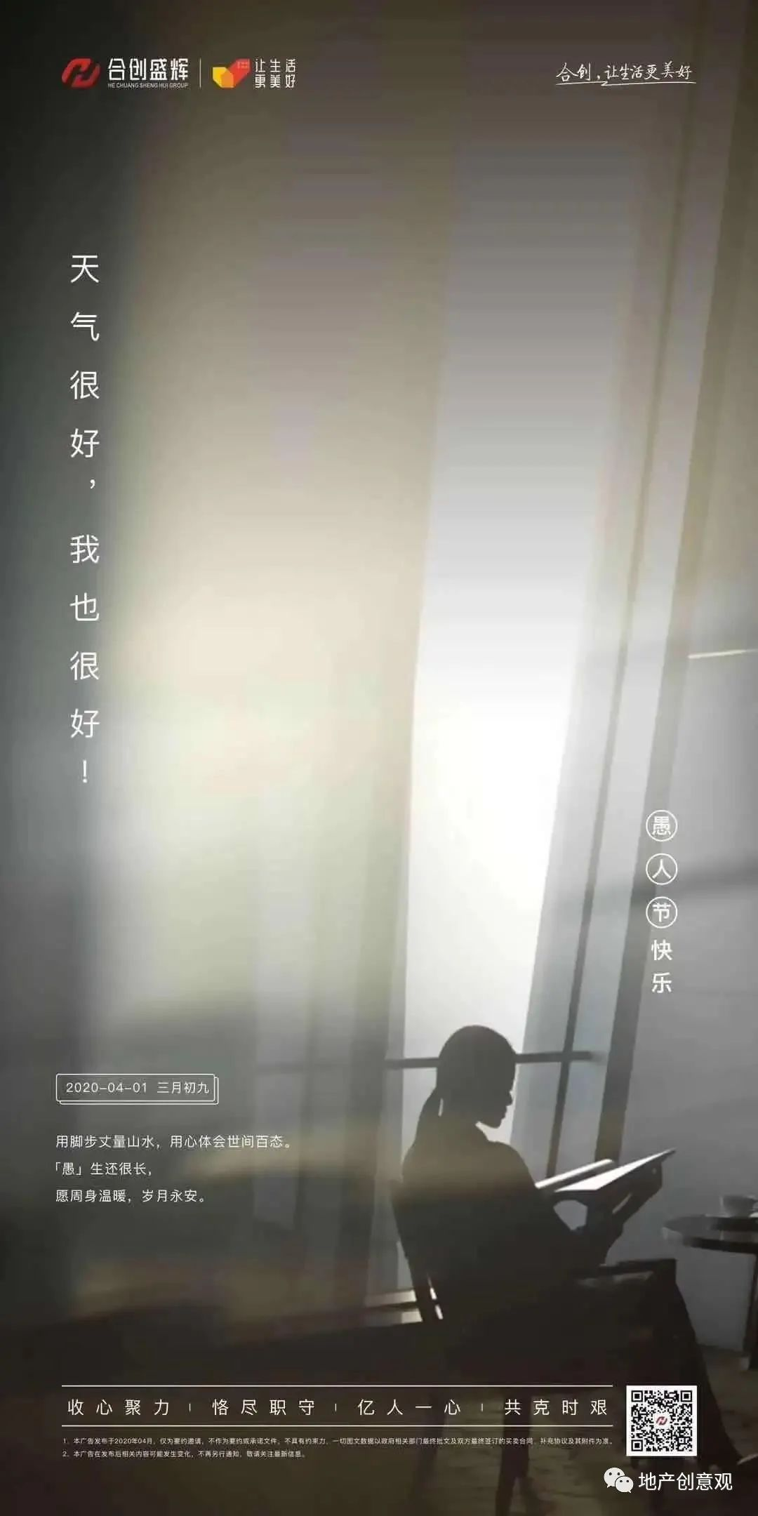 地产广告丨2021愚人节借势海报文案欣赏~插图93