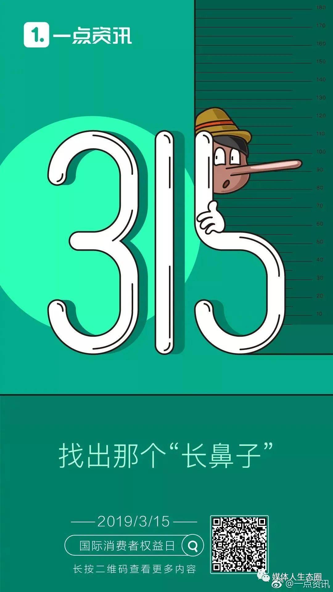 315消费者权益日,各品牌借势海报精选文案欣赏: 让消费者放心!插图14