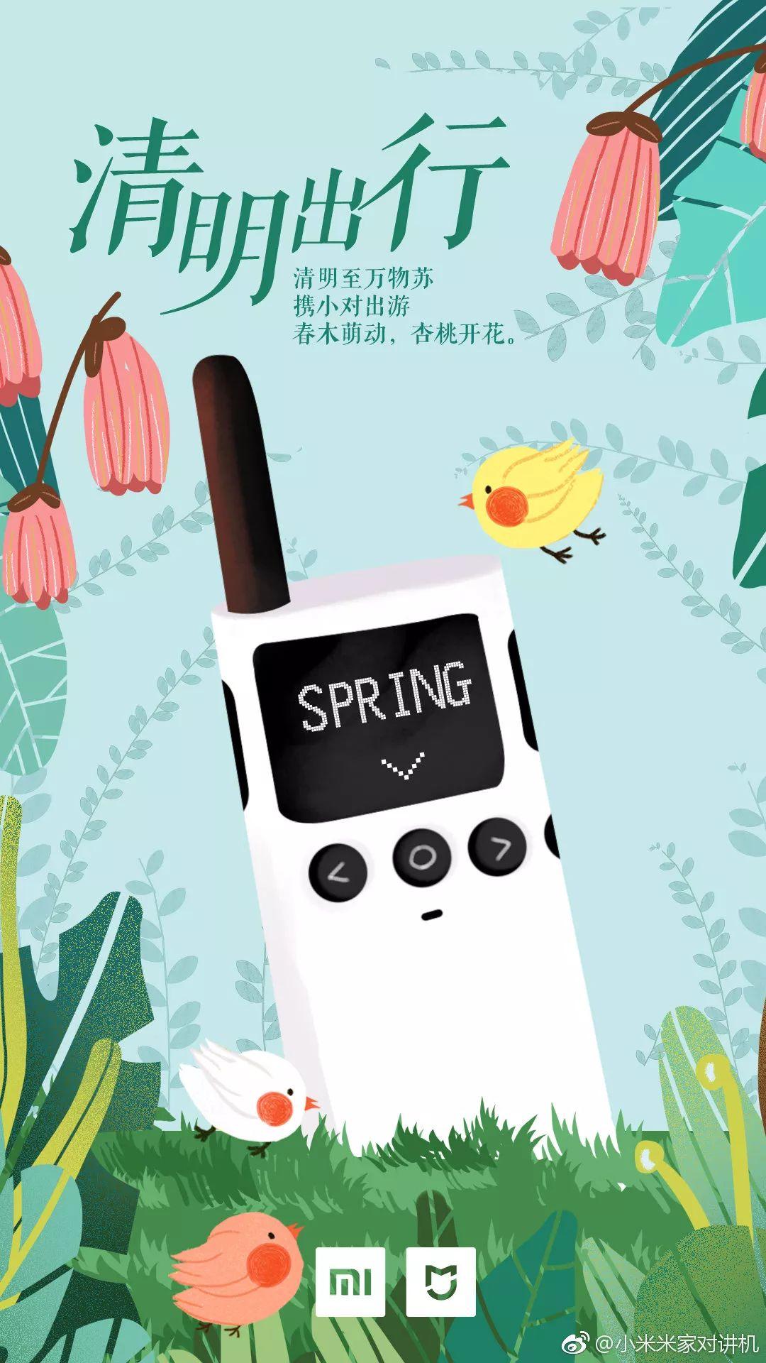 清明节海报文案: 低头追思故人,抬头迈向春天!插图46