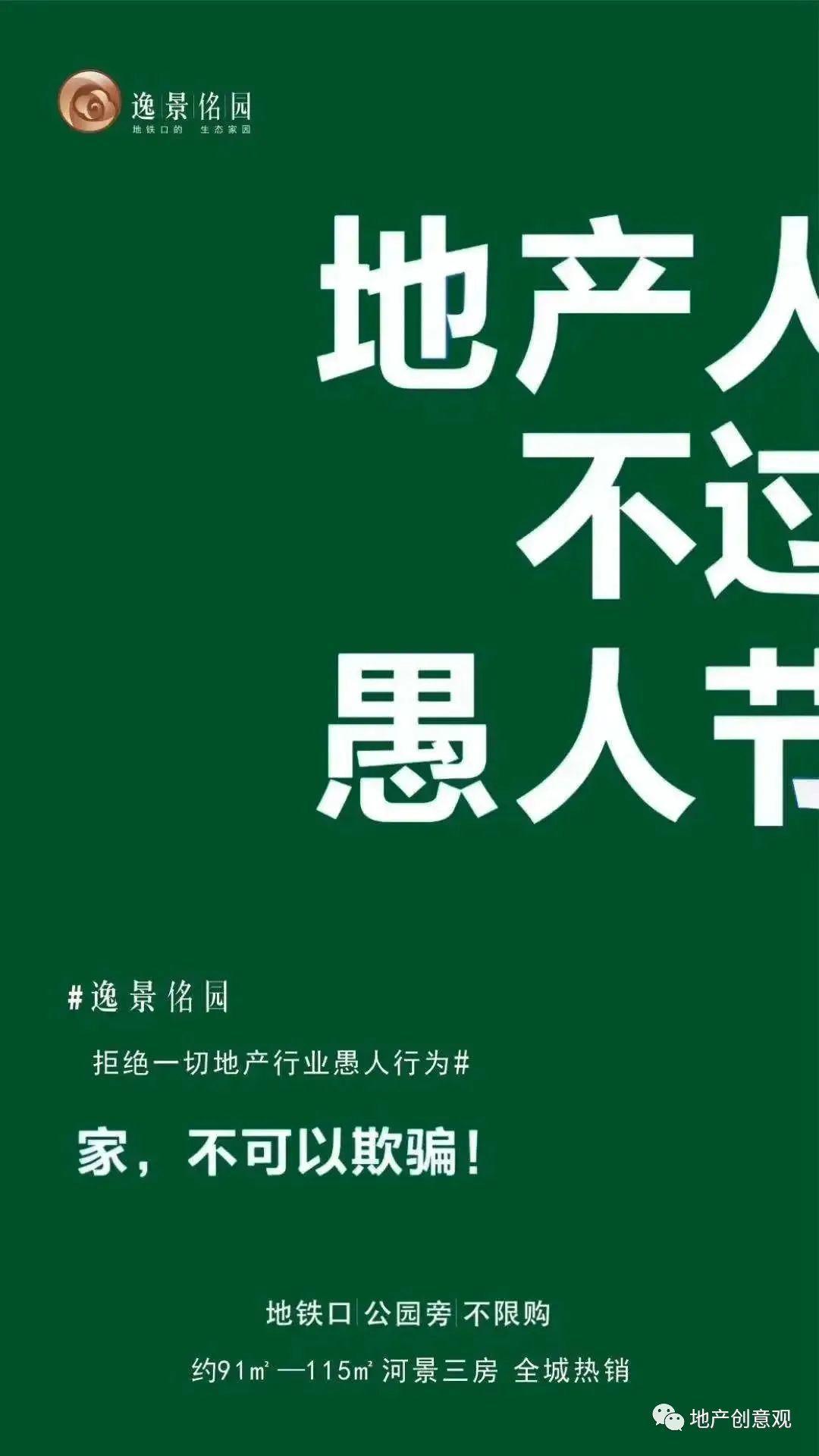 地产广告丨2021愚人节借势海报文案欣赏~插图91