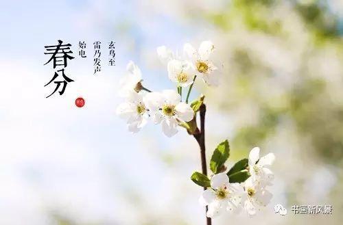 春分古诗词二十二首: 桃李艳妆新~插图2