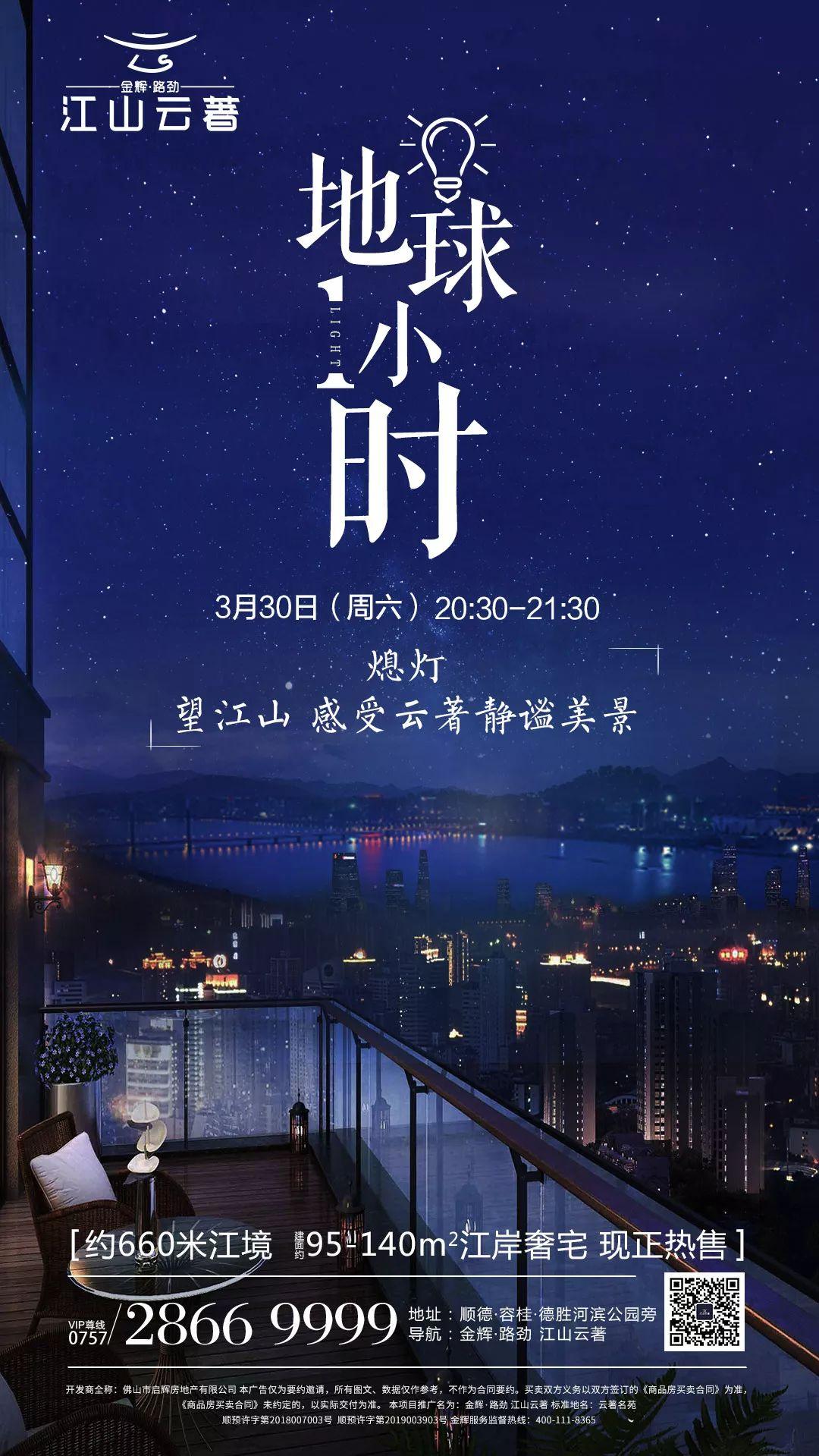 地球一小时文案海报:抬头发现天空中最亮的星!插图22