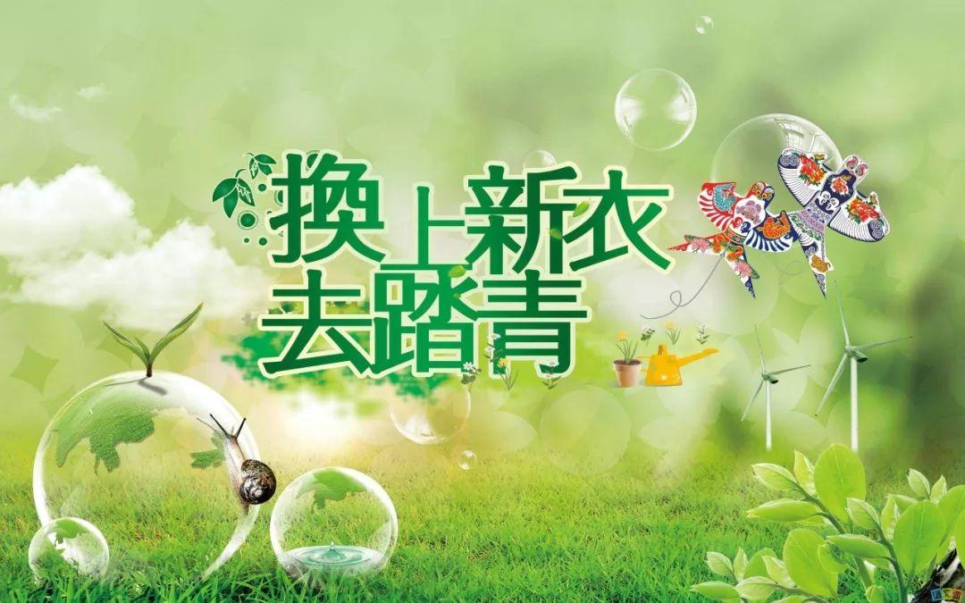2021清明节问候祝福文案 清明节踏青说说带唯美图片插图5
