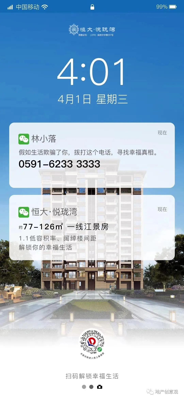 地产广告丨2021愚人节借势海报文案欣赏~插图30