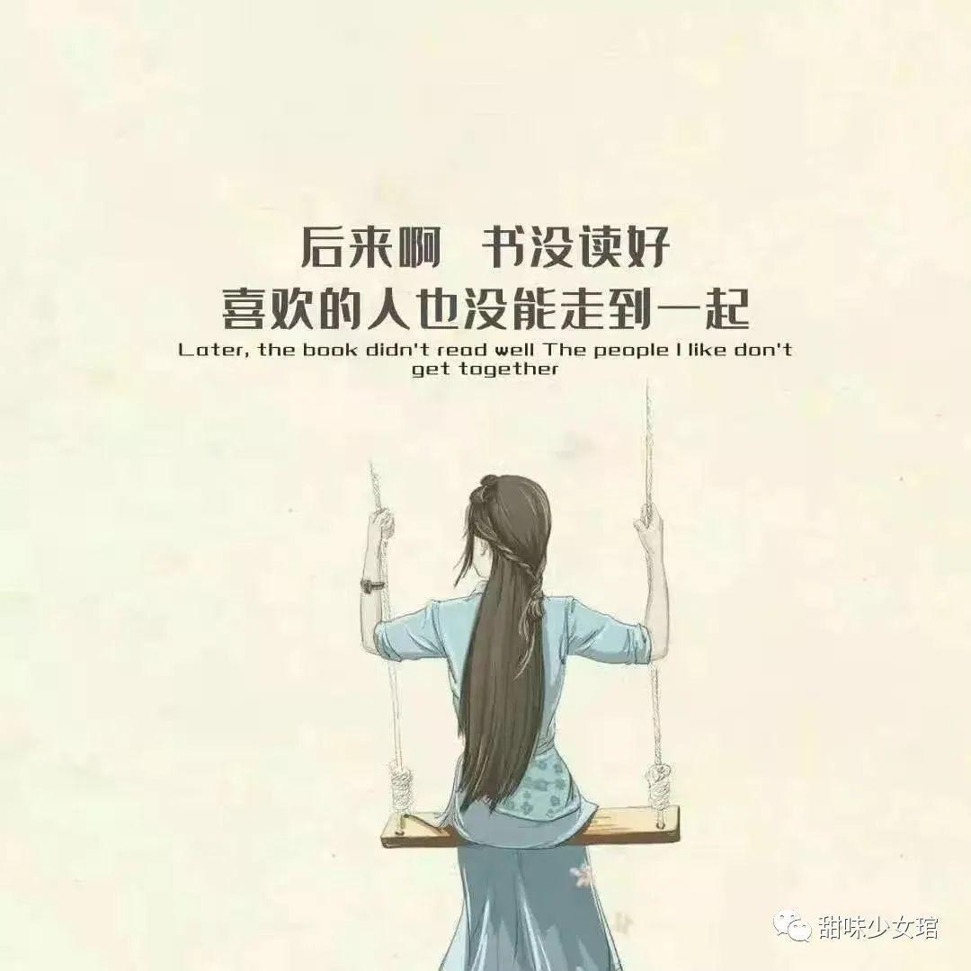 QQ说说上常用的温柔干净的文案:恭喜你熬过一天,并且恭喜你再来一天插图12