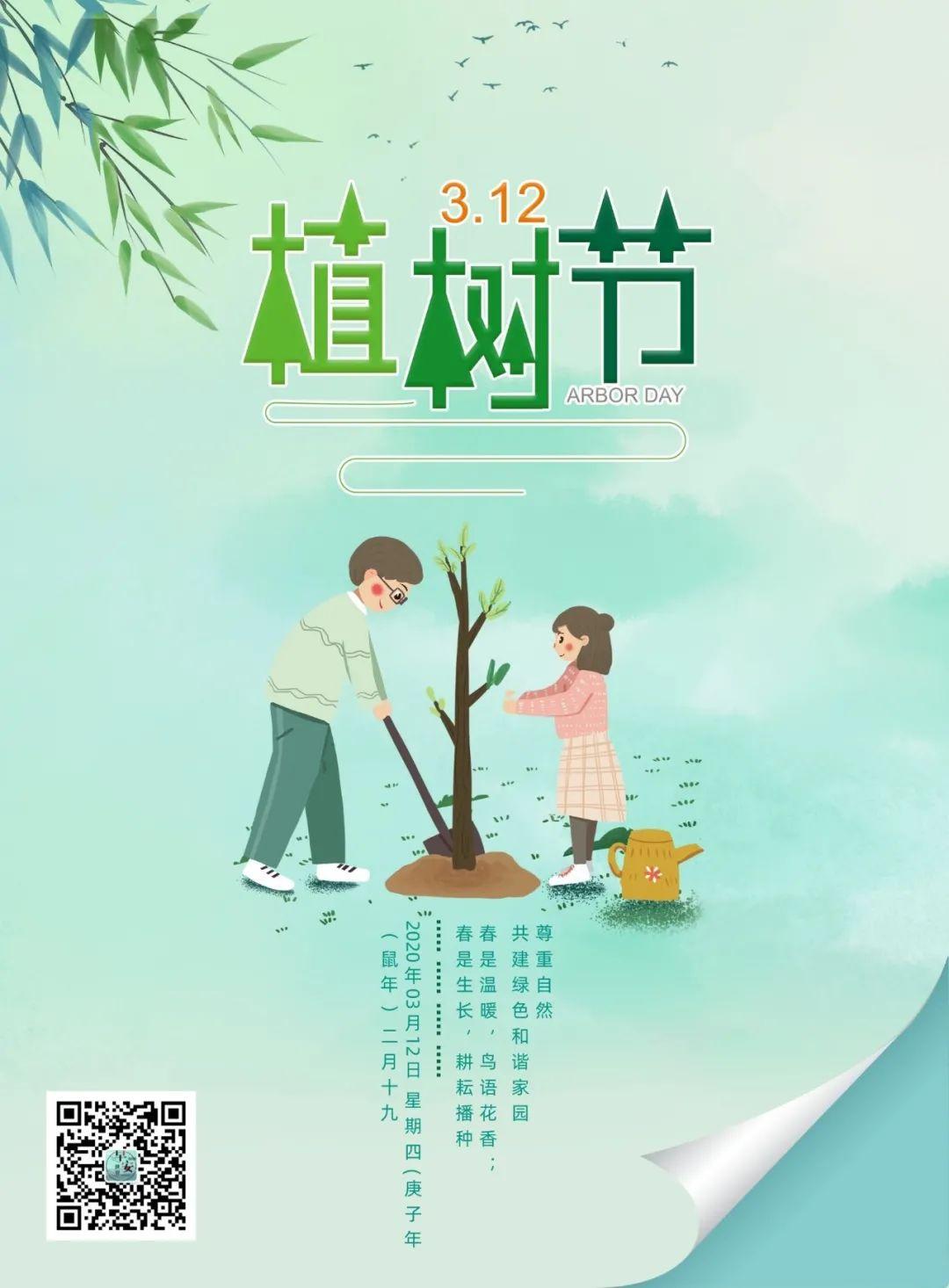 3月12日朋友圈植树节文案:大手拉小手,同栽一片绿!插图5