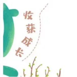 朋友圈配图: 3.12植树节文案+12组九宫格插图4