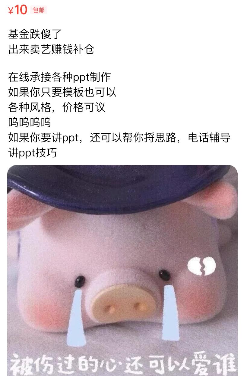 基金大跌,火了闲鱼卖货文案~插图5