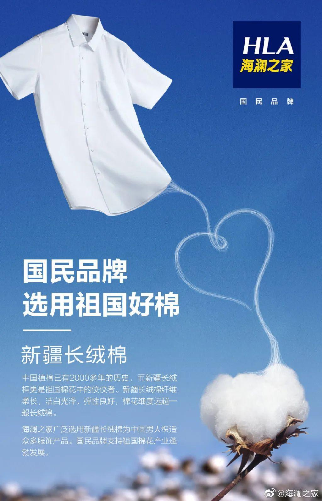借势支持新疆棉花文案!国产品牌文案欣赏:新疆棉在身,中国情在心!插图3