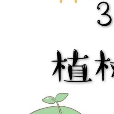 朋友圈配图: 3.12植树节文案+12组九宫格插图74