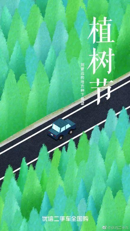 植树节文案、植树节海报宣传标语设计欣赏: 植树节, 你想栽在我心上?插图39