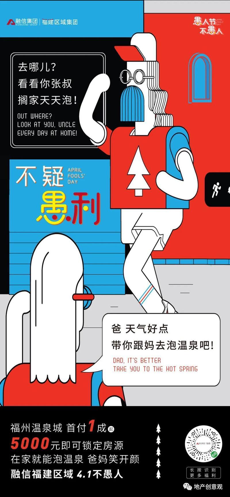 地产广告丨2021愚人节借势海报文案欣赏~插图181