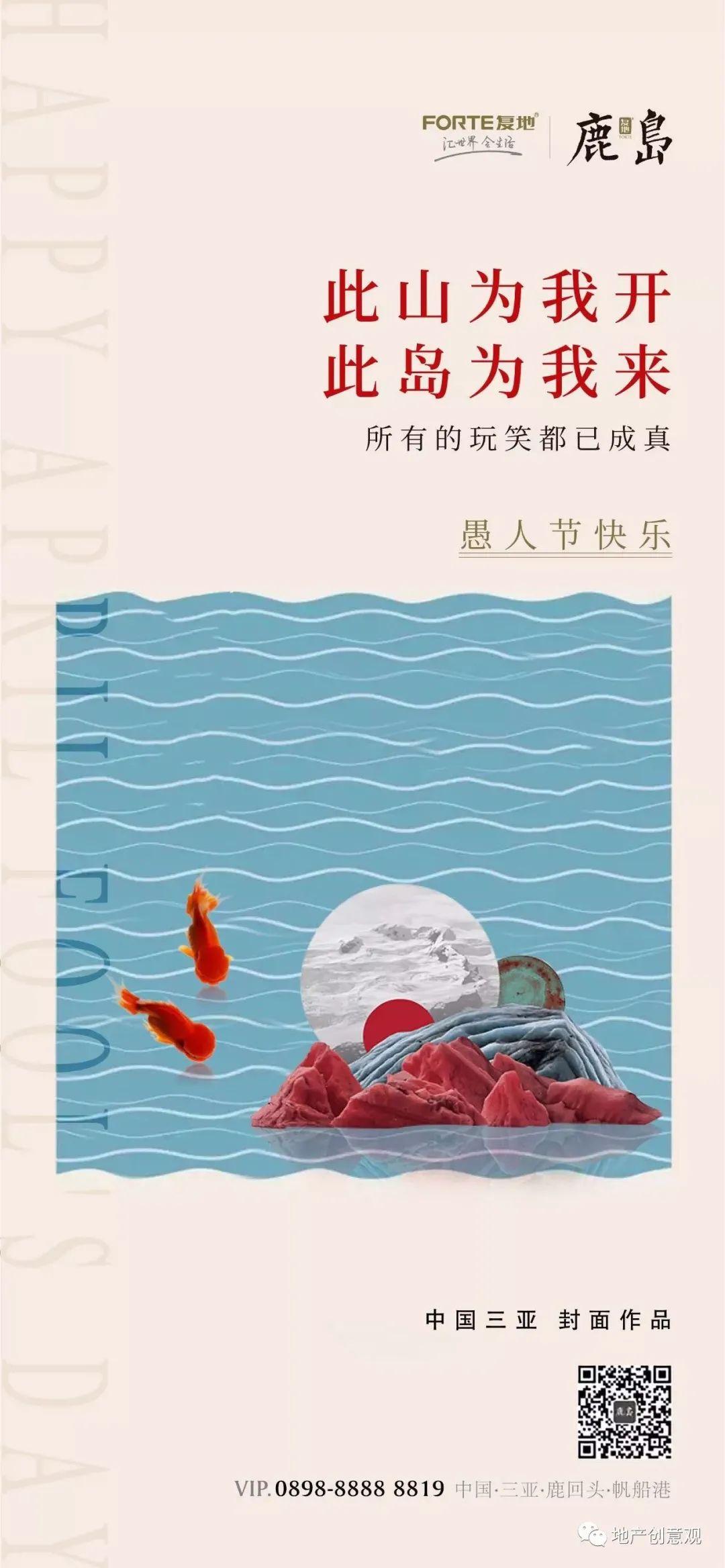 地产广告丨2021愚人节借势海报文案欣赏~插图170