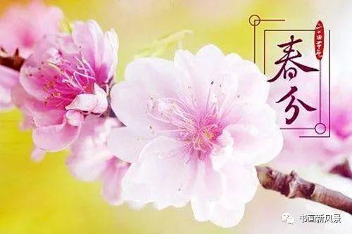 春分古诗词二十二首: 桃李艳妆新~插图