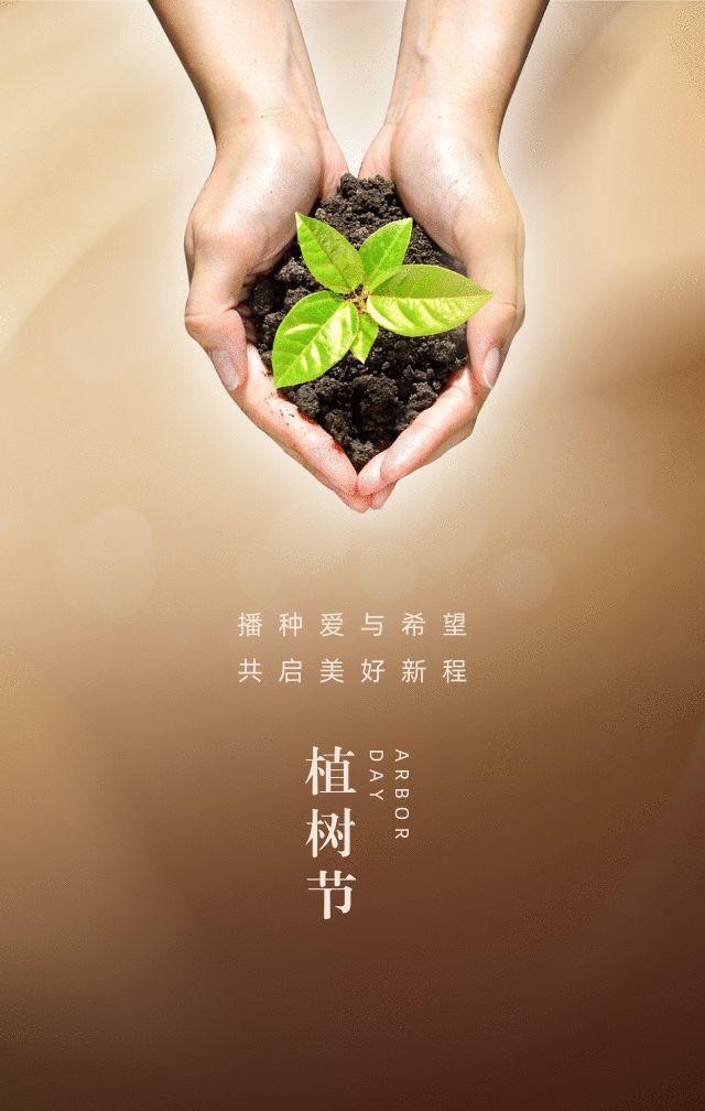 植树节文案、植树节海报宣传标语设计欣赏: 植树节, 你想栽在我心上?插图51