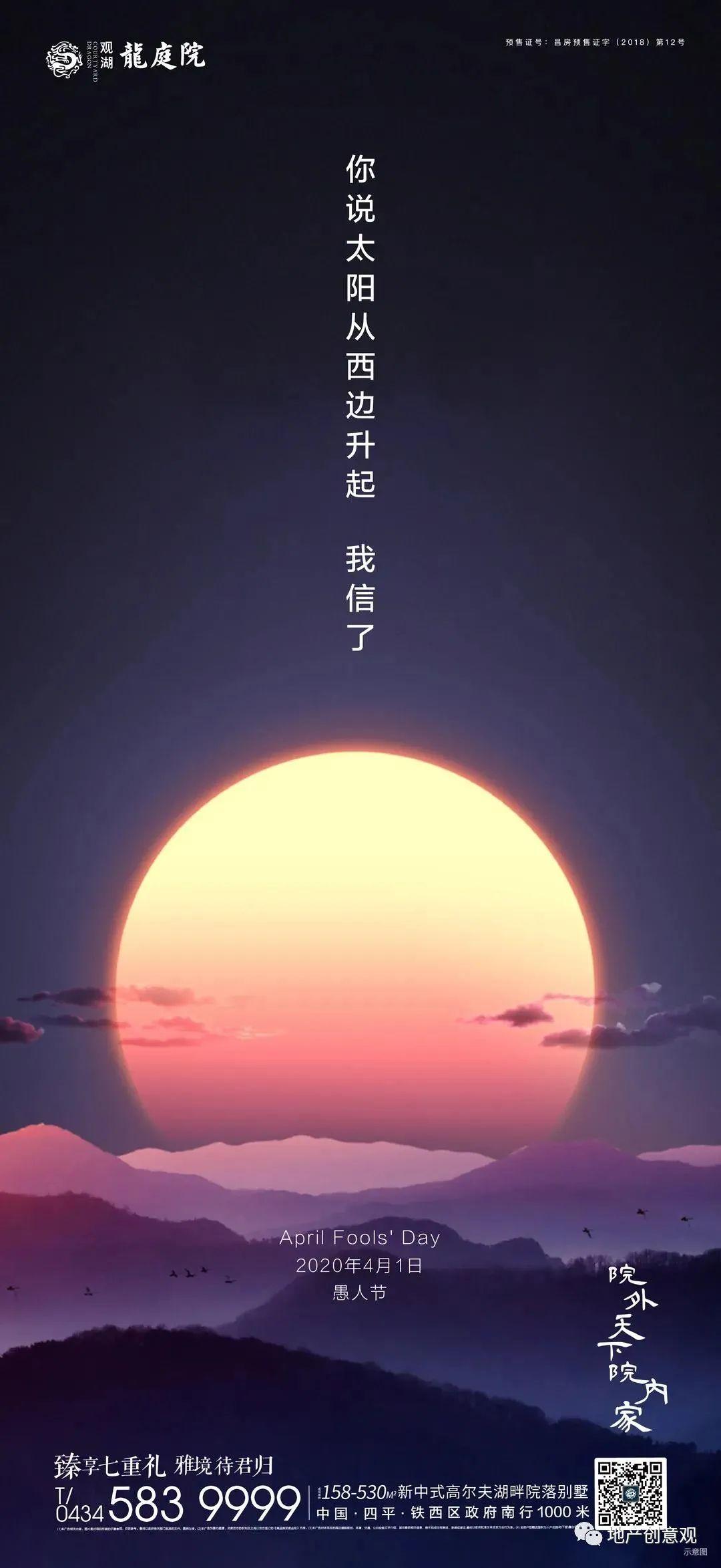 地产广告丨2021愚人节借势海报文案欣赏~插图94