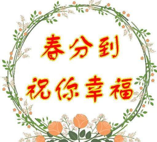 春分祝福文案分享: 春暖花开,春分快乐插图1