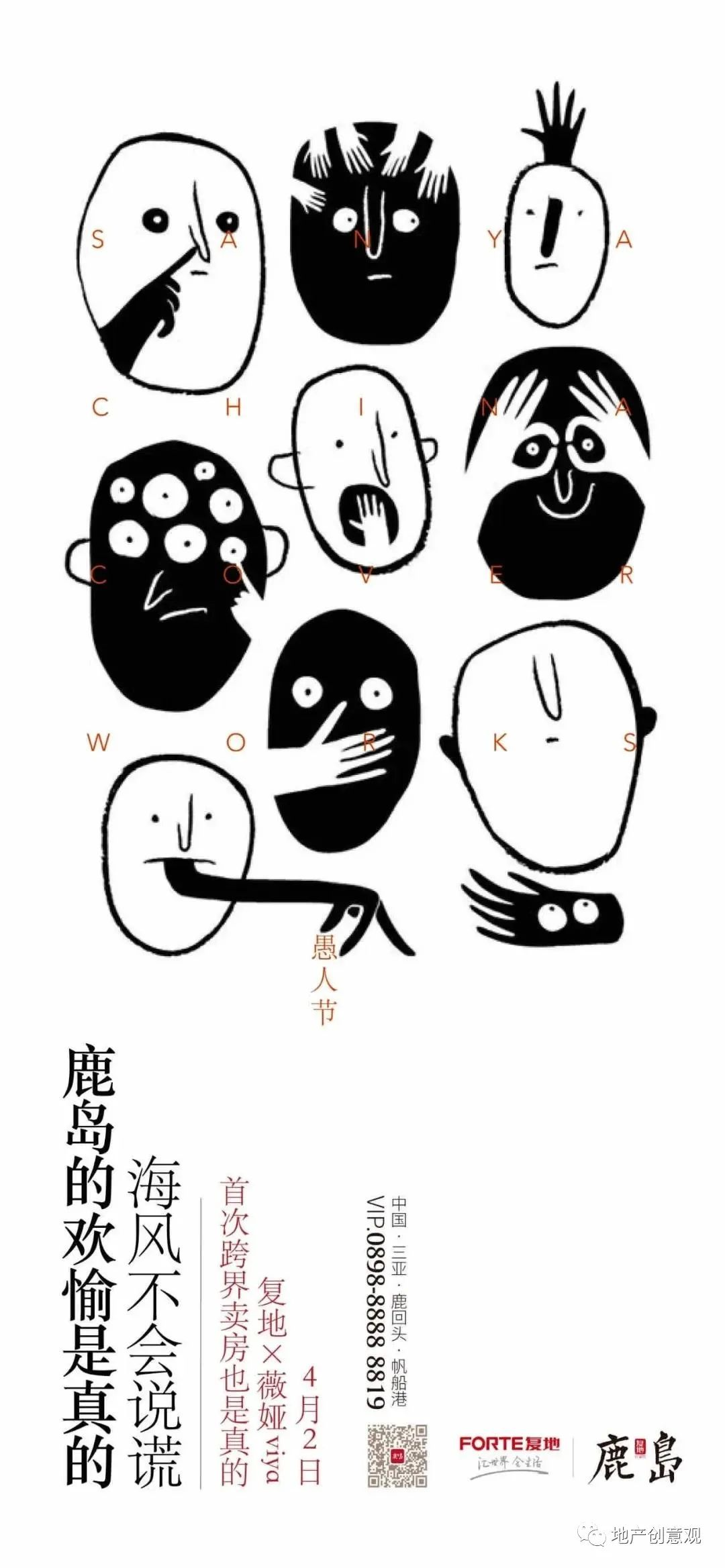地产广告丨2021愚人节借势海报文案欣赏~插图118