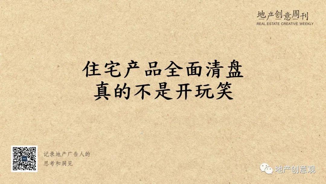 地产广告丨2021愚人节借势海报文案欣赏~插图18