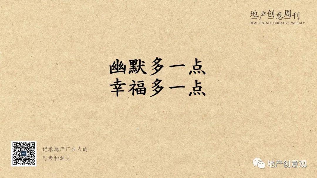 地产广告丨2021愚人节借势海报文案欣赏~插图1