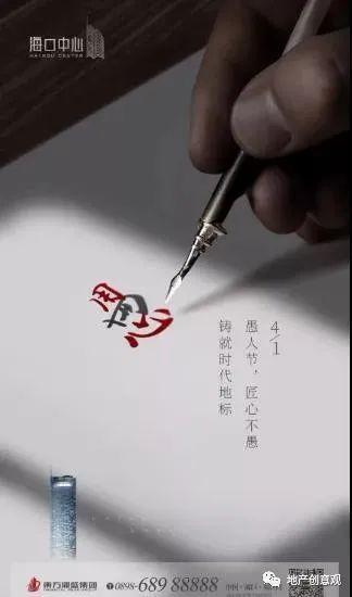 地产广告丨2021愚人节借势海报文案欣赏~插图35