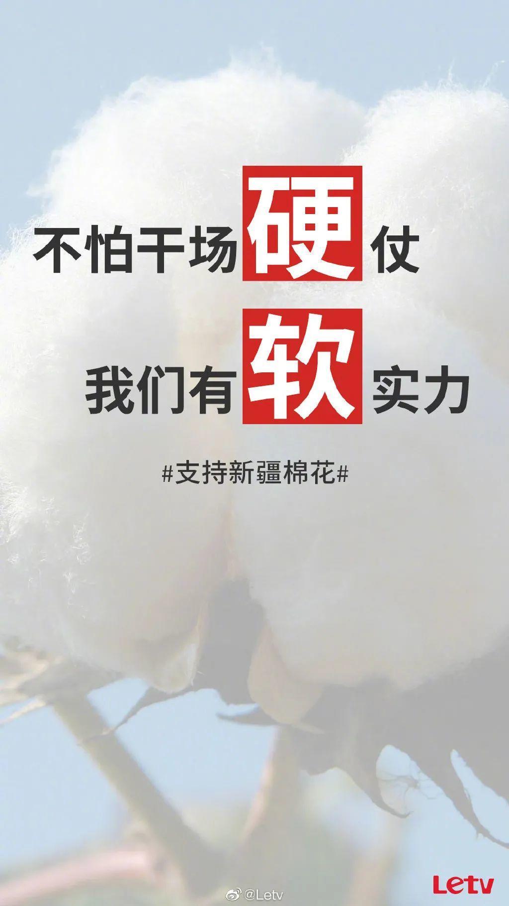 借势支持新疆棉花文案!国产品牌文案欣赏:新疆棉在身,中国情在心!插图7