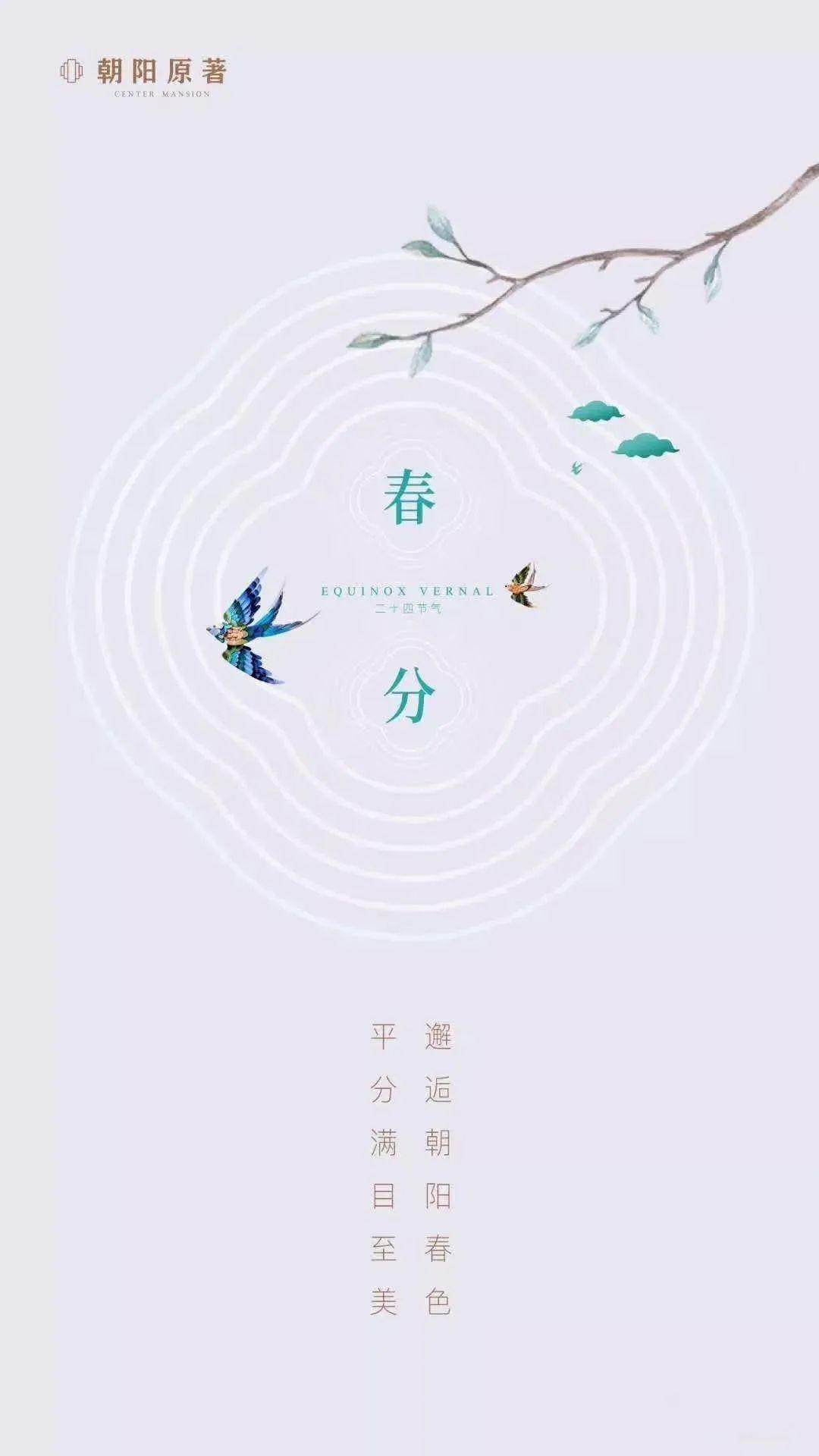 2021春分文案海报 : 吹了你吹过的风算不算相拥?插图17
