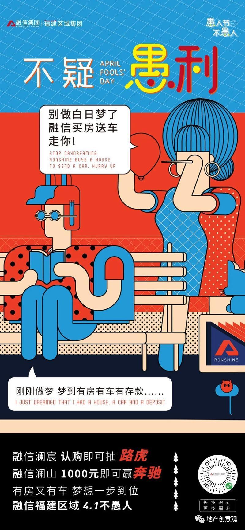 地产广告丨2021愚人节借势海报文案欣赏~插图180